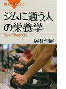 【期間限定価格】ジムに通う人の栄養学 スポーツ栄養学入門(ブルー・バックス)