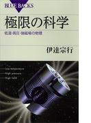 【期間限定価格】極限の科学 低温・高圧・強磁場の物理(ブルー・バックス)