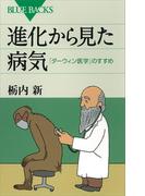 【期間限定価格】進化から見た病気 「ダーウィン医学」のすすめ(ブルー・バックス)