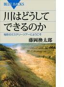 【期間限定価格】川はどうしてできるのか 地形のミステリーツアーへようこそ(ブルー・バックス)