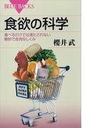 【期間限定価格】食欲の科学 食べるだけでは満たされない絶妙で皮肉なしくみ