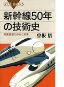 【期間限定価格】新幹線50年の技術史 高速鉄道の歩みと未来(ブルー・バックス)