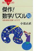 【期間限定価格】傑作! 数学パズル50 名問・良問の宝庫へようこそ(ブルー・バックス)