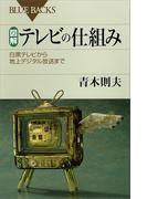 【期間限定価格】図解 テレビの仕組み 白黒テレビから地上デジタル放送まで(ブルー・バックス)