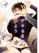 b-boyオメガバース vol.4(eビーボーイコミックス)