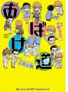 おばけ道(YKコミックス)