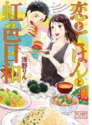 恋とごはんと虹色日和(思い出食堂コミックス)