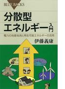 【期間限定価格】分散型エネルギー入門 電力の地産地消と再生可能エネルギーの活用(ブルー・バックス)