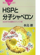 【期間限定価格】HSPと分子シャペロン 生命を守る驚異のタンパク質(ブルー・バックス)