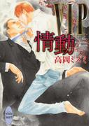 【期間限定30%OFF】VIP 情動(ホワイトハート/講談社X文庫)
