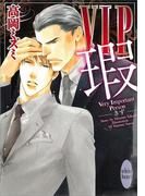 【期間限定30%OFF】VIP 瑕(ホワイトハート/講談社X文庫)