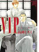 【期間限定30%OFF】VIP(ホワイトハート/講談社X文庫)