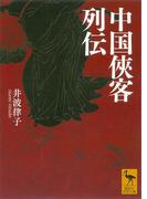 中国侠客列伝(講談社学術文庫)
