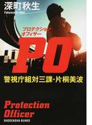 PO 警視庁組対三課・片桐美波 (祥伝社文庫)(祥伝社文庫)