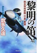 黎明の笛 陸自特殊部隊「竹島」奪還