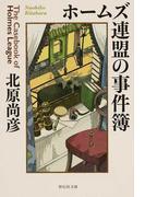 ホームズ連盟の事件簿 (祥伝社文庫)(祥伝社文庫)