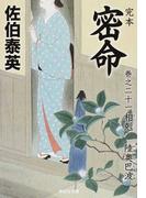 完本密命 巻之21 相剋 陸奥巴波 (祥伝社文庫)(祥伝社文庫)