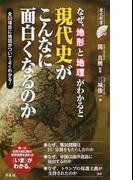 なぜ、地形と地理がわかると現代史がこんなに面白くなるのか 全50項目に地図がついてよくわかる! (歴史新書)