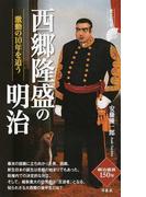 西郷隆盛の明治 激動の10年を追う (歴史新書)(歴史新書)