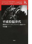 平成特撮世代 新時代のゴジラ、ガメラ、ウルトラマンと仮面ライダー (映画秘宝セレクション)