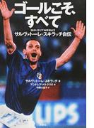 ゴールこそ、すべて 90年イタリアW杯得点王サルヴァトーレ・スキラッチ自伝