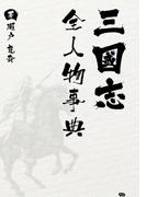 【オンデマンドブック】三國志全人物事典