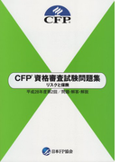 CFP資格審査試験問題集 リスクと保険 平成28年度第2回/問題・解答・解説