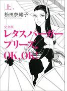 【全1-3セット】レタスバーガープリーズ.OK,OK! 完全版