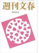 週刊文春 2月16日号