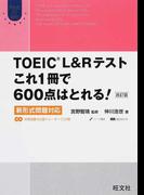 TOEIC L&Rテストこれ1冊で600点はとれる! 新形式問題対応 改訂版
