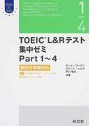 TOEIC L&Rテスト集中ゼミPart 1〜4 新形式問題対応