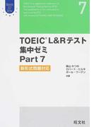TOEIC L&Rテスト集中ゼミPart 7 新形式問題対応