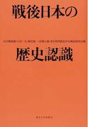 戦後日本の歴史認識