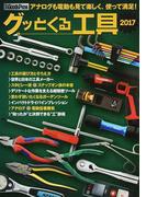 グッとくる工具 アナログも電動も見て楽しく、使って満足! 2017 (別冊Goods Press)(TOWN MOOK)