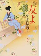 友よ 長編時代小説書下ろし (祥伝社文庫 便り屋お葉日月抄)(祥伝社文庫)