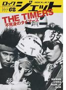 ロックジェット VOL.68(2017SPRING) 特集THE TIMERS (SHINKO MUSIC MOOK)(SHINKO MUSIC MOOK)