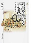 列島を翔ける平安武士 九州・京都・東国 (歴史文化ライブラリー)