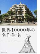 世界10000年の名作住宅