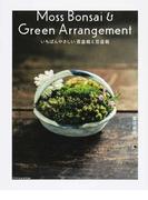 いちばんやさしい苔盆栽と豆盆栽 Moss Bonsai & Green Arrangement