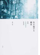 生き延びる都市 新宿歌舞伎町の社会学