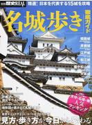「名城歩き」徹底ガイド 精選!日本を代表する15城を攻略