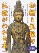 お経と仏像で仏教がわかる本 完全保存版