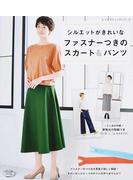 シルエットがきれいなファスナーつきのスカート&パンツ ファスナーのつけ方を写真で詳しく解説!