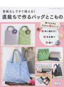 直裁ちで作るバッグとこもの 型紙なしですぐ縫える!