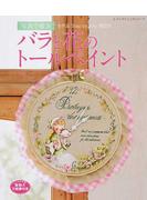 バラと花のトールペイント 写真で解説 全作品Step by step解説付