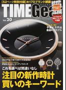 TIME Gear Vol.20 これを選べば間違いなし注目の新作時計買いのキーワード