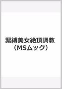 緊縛美女絶頂調教 (MSムック)(MS MOOK)