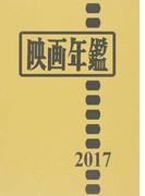 映画年鑑 2017年版