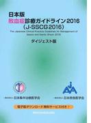 日本版敗血症診療ガイドライン J−SSCG ダイジェスト版 2016