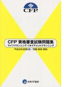 CFP資格審査試験問題集 ライフプランニング・リタイアメントプランニング 平成28年度第2回/問題・解答・解説